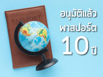10-year Thai passports