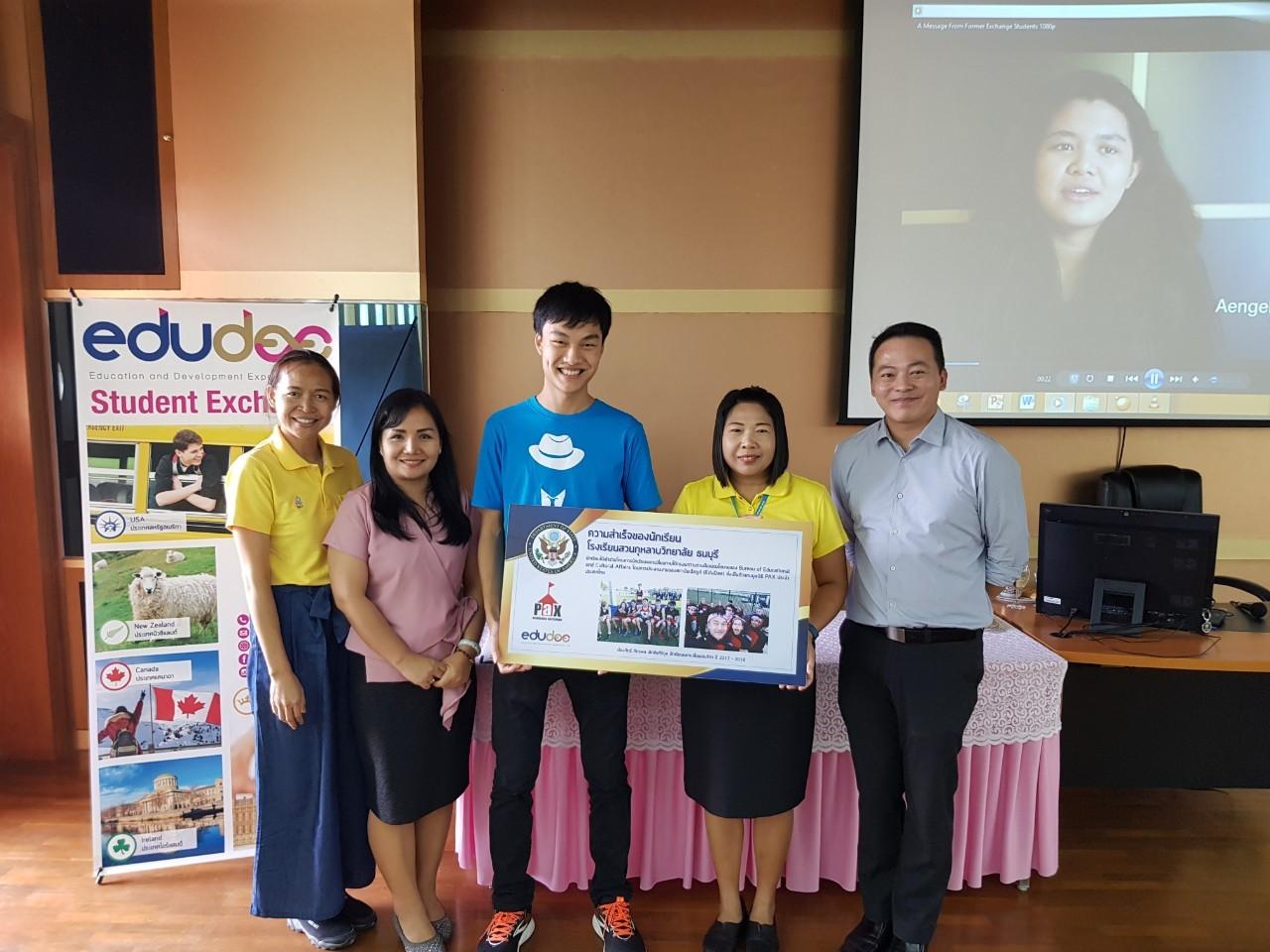 ประชุมให้ข้อมูลโครงการทุนนักเรียนแลกเปลี่ยนโรงเรียนสวนกุหลาบวิทยาลัย ธนบุรี