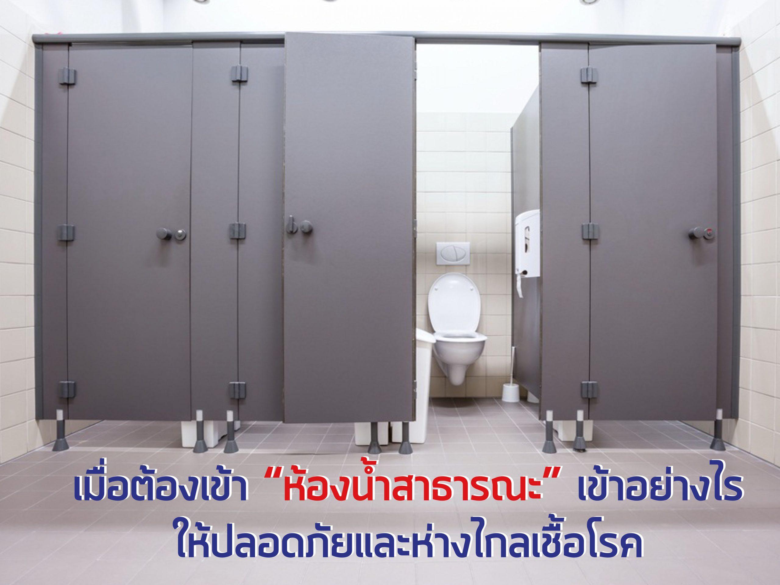 7 ข้อปฎิบัติในการใช้ห้องน้ำสาธารณะให้ปลอดเชื้อโรค