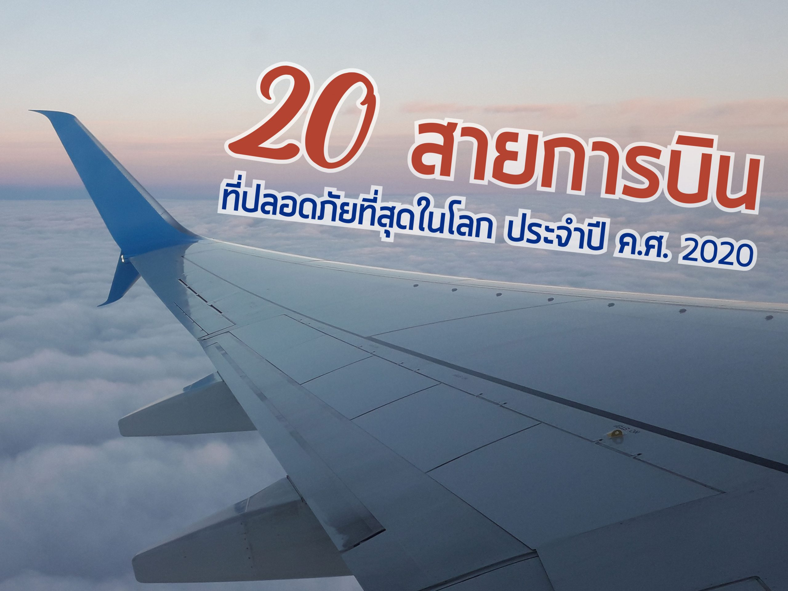 20 สายการบิน ที่ปลอดภัยที่สุดในโลก ประจำปี ค.ศ. 2020