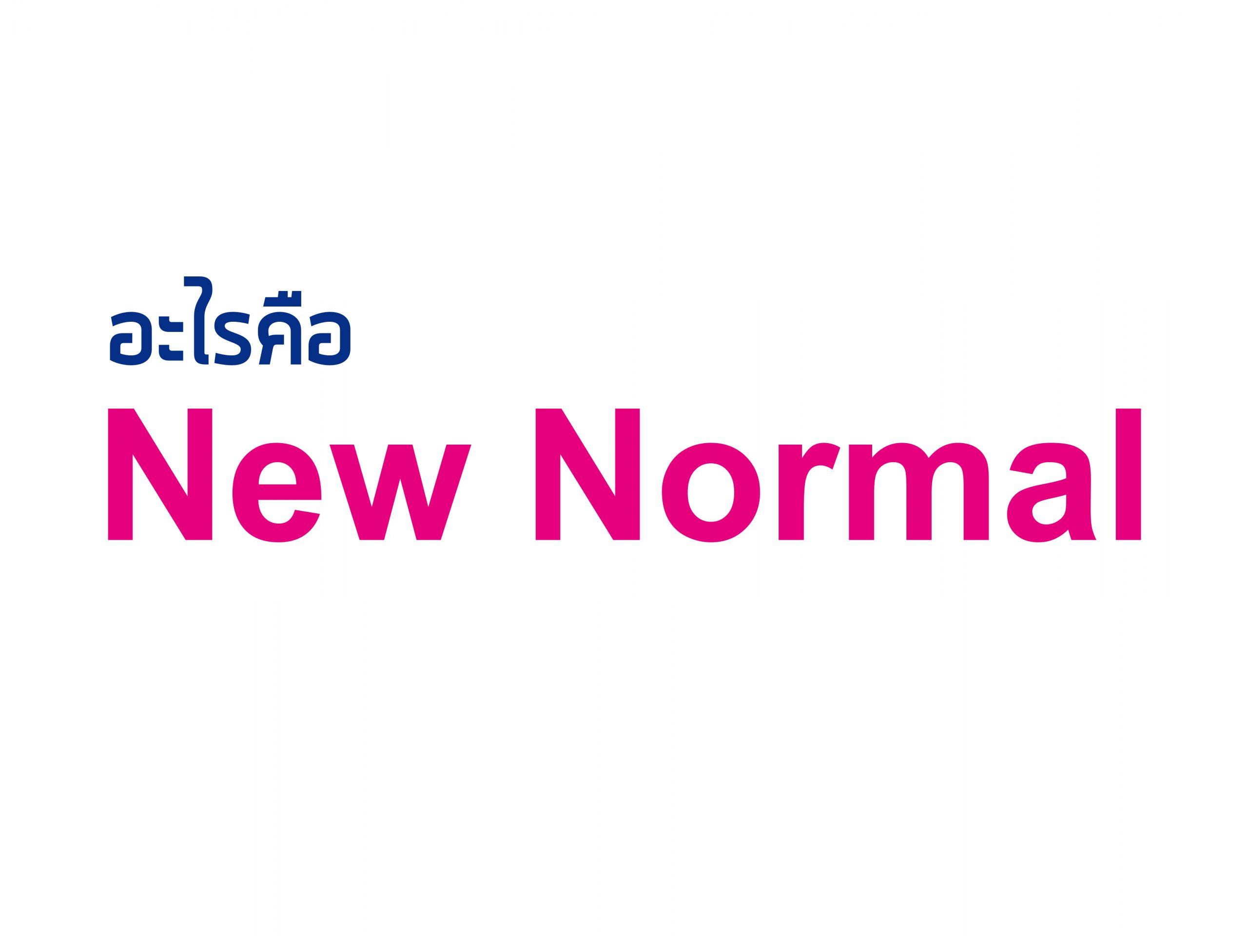 มาทำความรู้จักคำว่า New Normal กัน