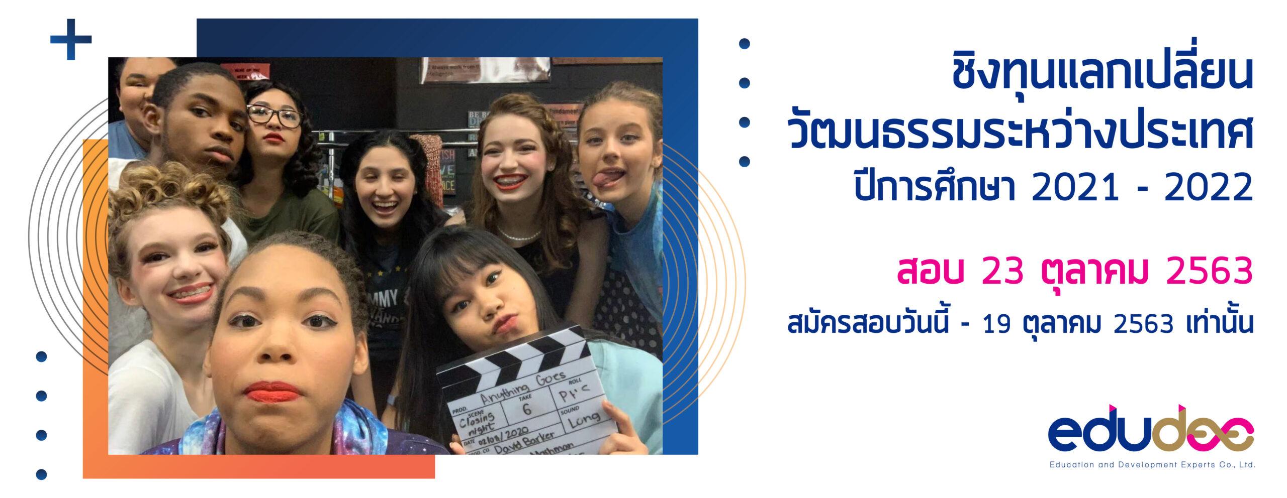 สมัครสอบชิงทุนนักเรียนแลกเปลี่ยนปีการศึกษา 2021-2022