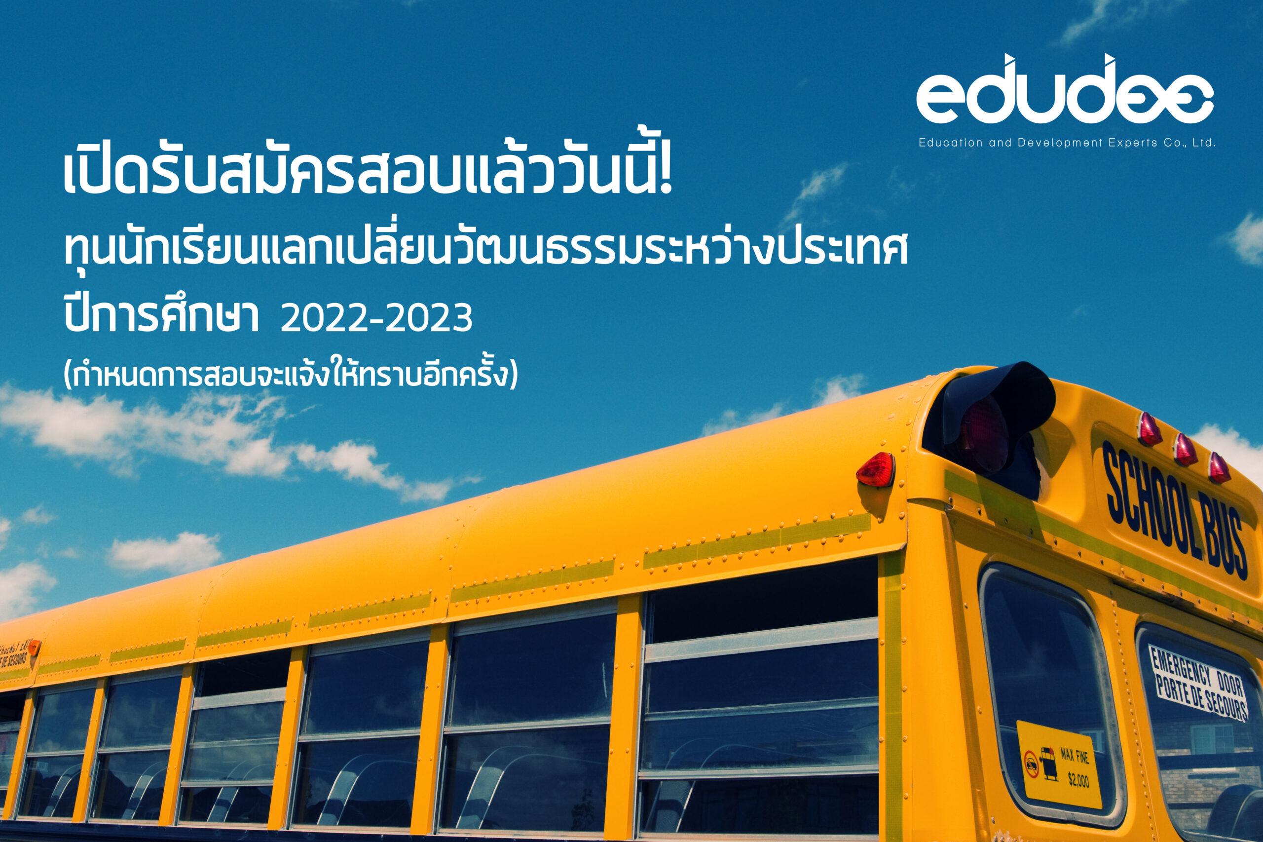 เปิดรับสมัครสอบชิงทุนแลกเปลี่ยนปี 2022-2023