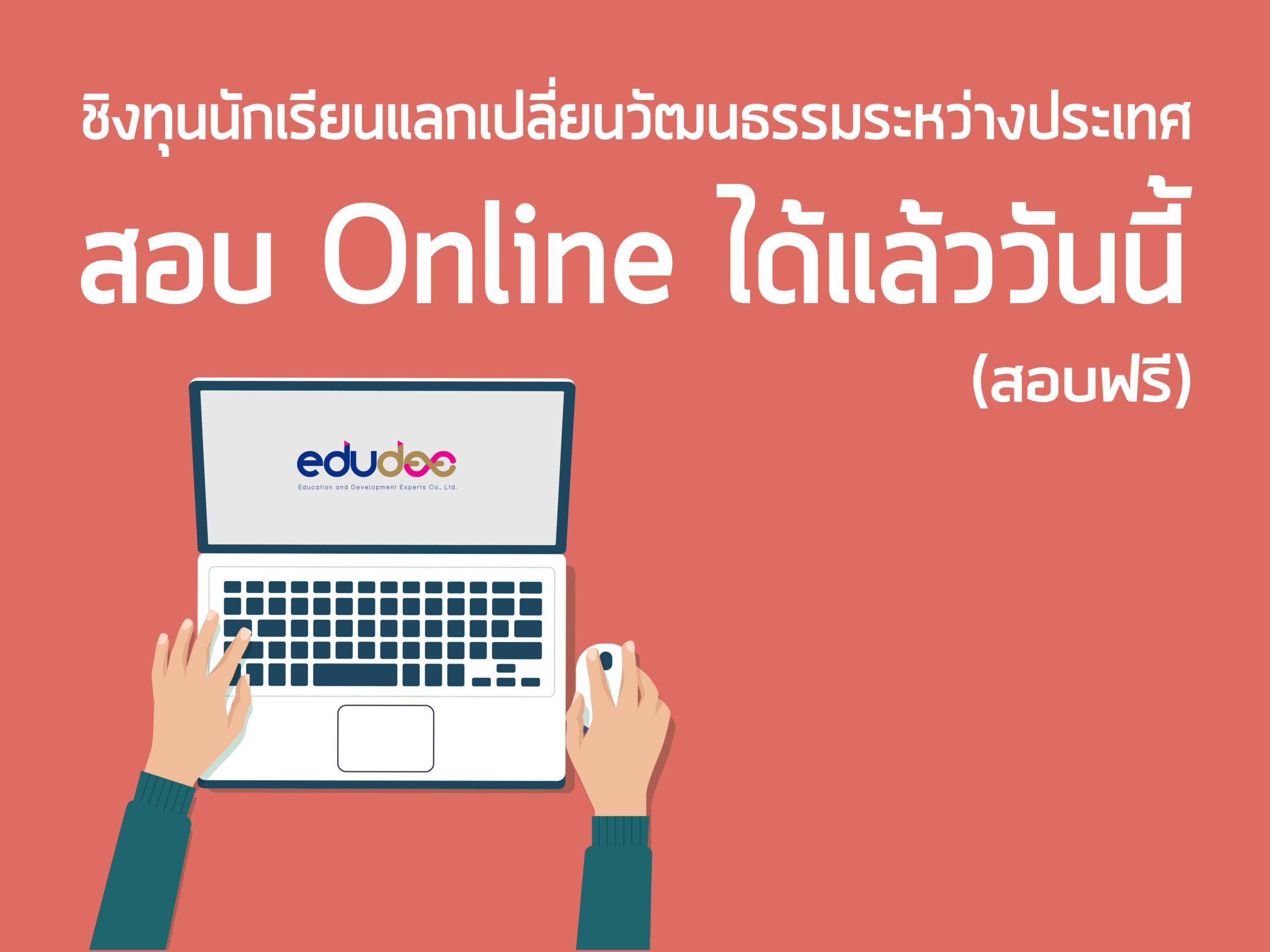 การสอบออนไลน์เพื่อชิงทุนแลกเปลี่ยนวัฒนธรรมระหว่างประเทศปี 2022- 2023