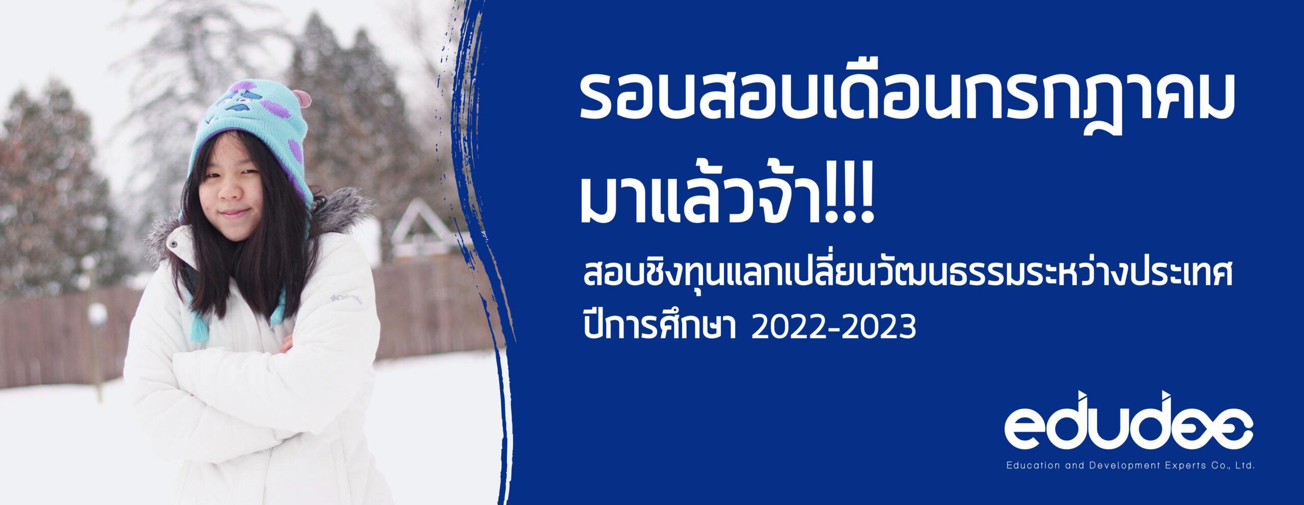 สมัครสอบชิงทุนนักเรียนแลกเปลี่ยนปีการศึกษา 2022-2023